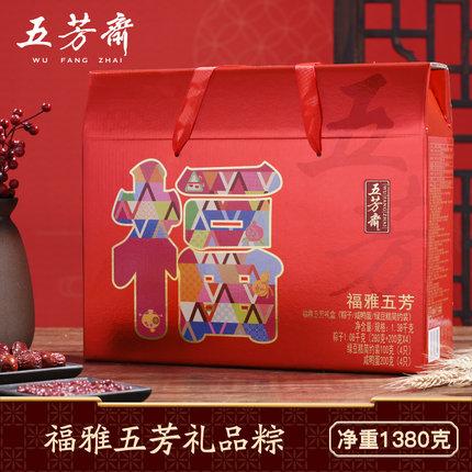 五芳斋粽子礼盒装福雅五芳礼品粽1380g