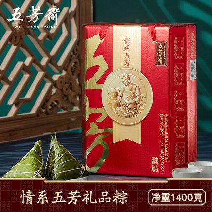 五芳斋粽子礼盒装情系五芳礼品粽1400g