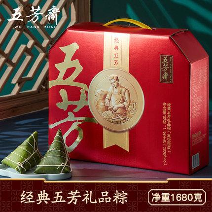 经典五芳礼盒粽1680g