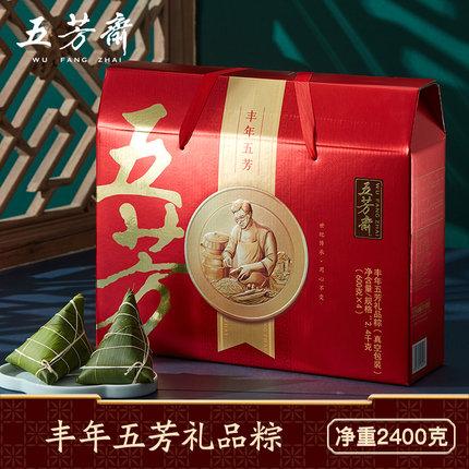 丰年五芳礼盒粽2400g